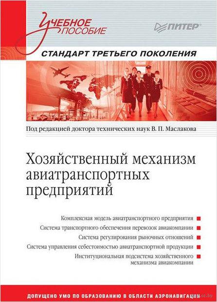 Хозяйственный механизм авиатранспортных предприятий. Учебное пособие