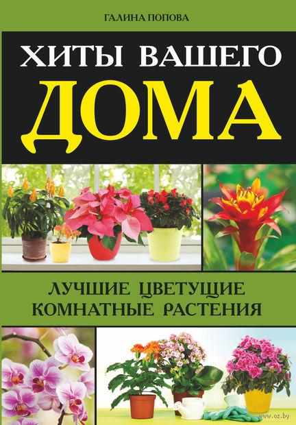 Хиты вашего дома. Лучшие цветущие комнатные растения. Г. Попова