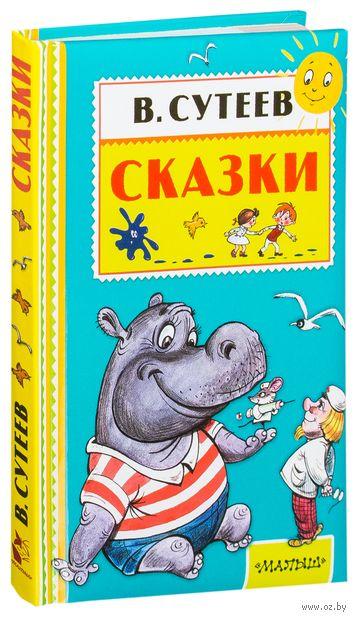 Сказки. Владимир Сутеев, Владимир Сутеев