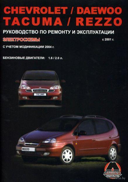 Chevrolet / Daewoo Tacuma / Rezzo с 2001 г. Руководство по ремонту и эксплуатации. Максим Миронов, Николай Омелич