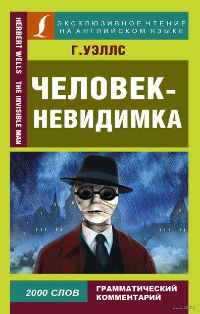 Человек-невидимка (м). Герберт Уэллс