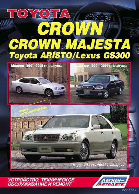 Toyota Crown / Crown Magesta 1999-2004 гг. Toyota Aristo / Lexus GS 300 1997-2005 гг. Устройство, техническое обслуживание и ремонт