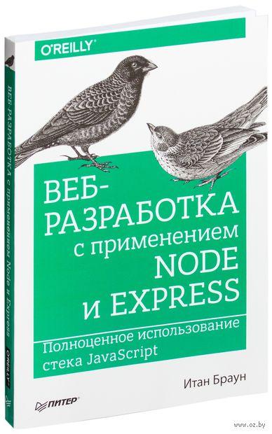 Веб-разработка с применением Node и Express. Полноценное использование стека JavaScript. Итан Браун