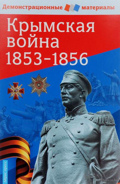 Крымская война 1853-1856. Демонстрационный материал с методичкой — фото, картинка