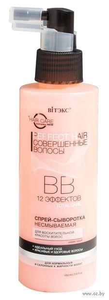 """BB спрей-сыворотка для волос """"Совершенные волосы"""" (150 мл) — фото, картинка"""