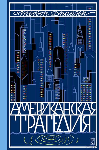 Американская трагедия. Том 2 — фото, картинка