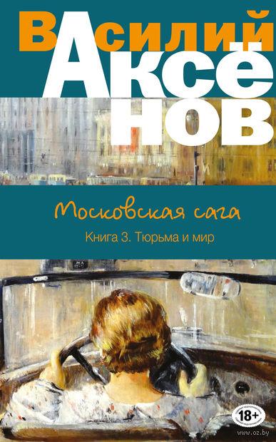 Московская сага. Книга III. Тюрьма и мир — фото, картинка