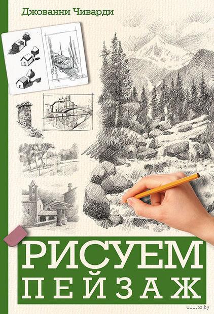 Рисуем пейзаж — фото, картинка