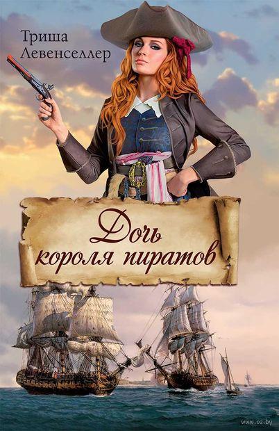 Дочь короля пиратов — фото, картинка