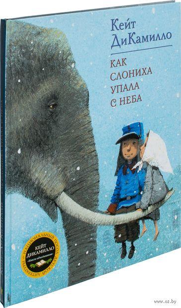Как слониха упала с неба. Кейт ДиКамилло