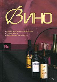 Вино. О. Бортник