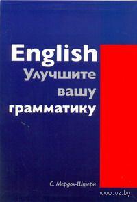 English. Улучшите вашу грамматику. Серена Мердок-Стерн