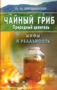 Чайный гриб. Природный целитель. Иван Неумывакин