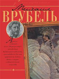 Михаил Врубель. Владимир Жабцев