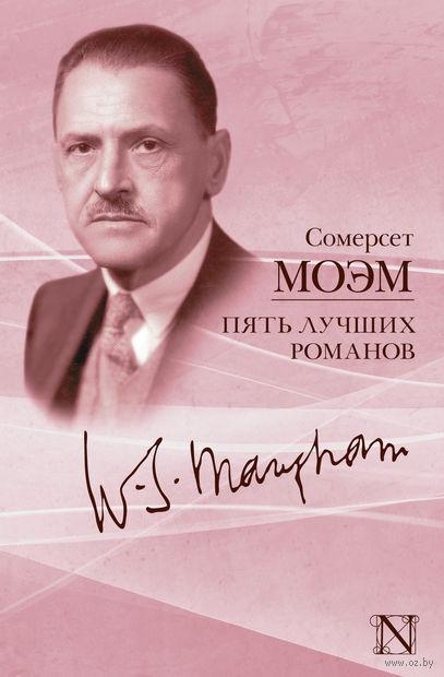 Пять лучших романов. Уильям Сомерсет Моэм