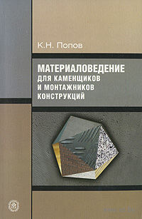 Материаловедение для каменщиков и монтажников конструкций — фото, картинка