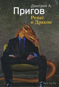 Ренат и Дракон — фото, картинка