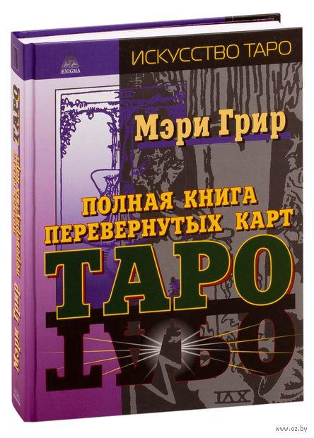 Полная книга перевернутых карт Таро. Мэри Грир