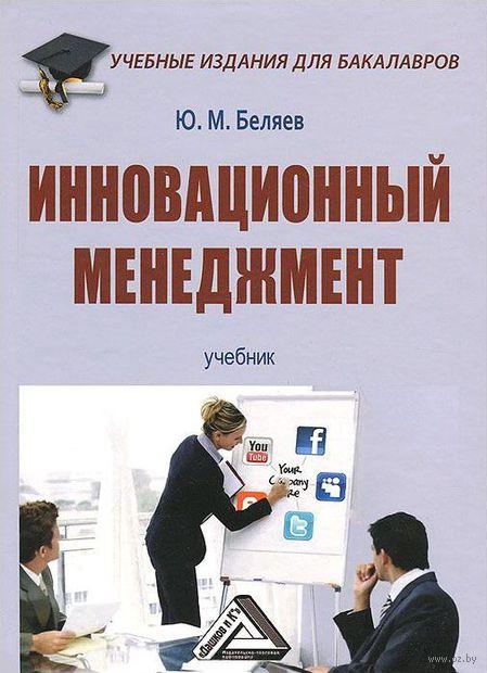 Инновационный менеджмент. Ю. Беляев