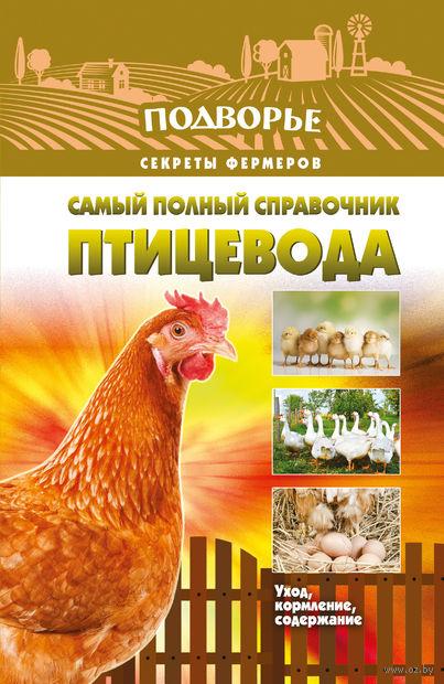 Самый полный справочник птицевода. Игорь Слуцкий