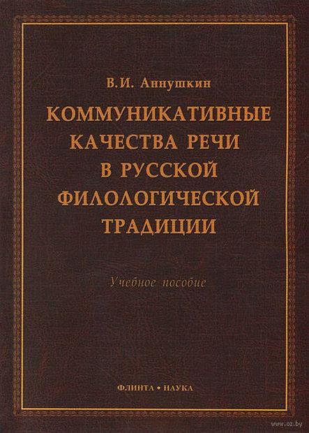 Коммуникативные качества речи в русской филологической традиции. Владимир Аннушкин