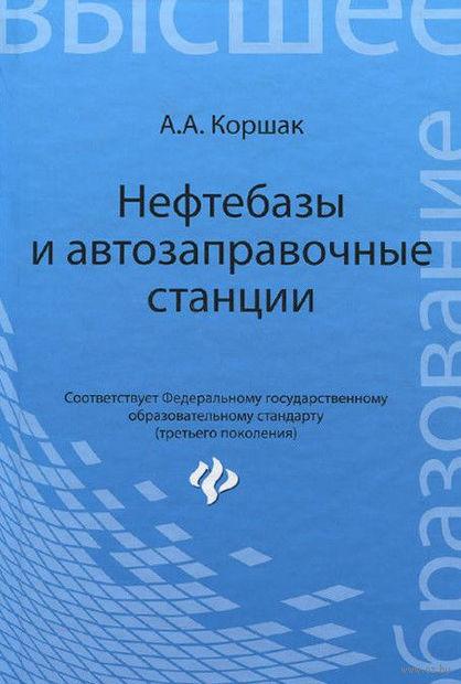 Нефтебазы и автозаправочные станции. Алексей Коршак
