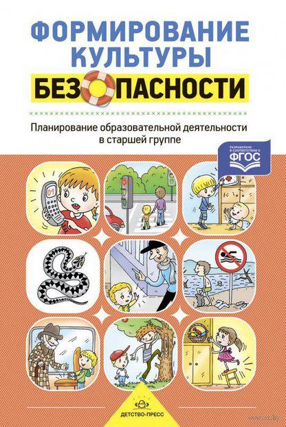 Формирование культуры безопасности. Планирование образовательной деятельности в старшей группе. Лилия Тимофеева