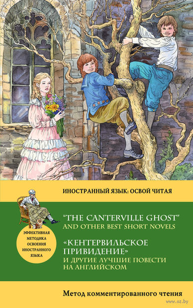 """""""The canretville ghost"""" and other best short novels. Оскар Уайльд"""