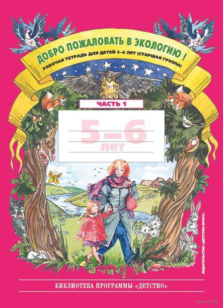 Добро пожаловать в экологию! Рабочая тетрадь для детей 5-6 лет. Часть 1 (Старшая группа). Ольга Воронкевич