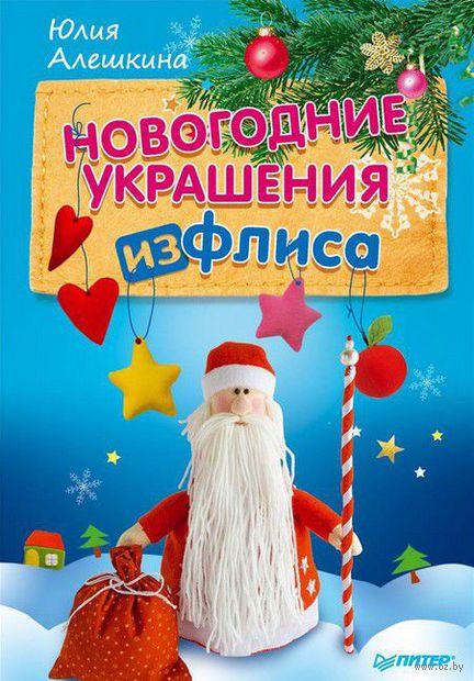 Новогодние украшения из флиса. Юлия Алешкина