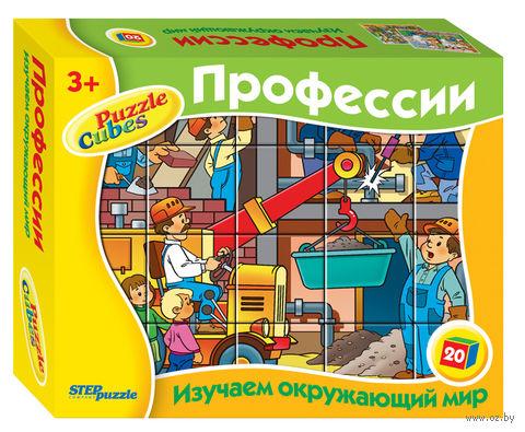 """Кубики """"Профессии"""" (20 шт)"""