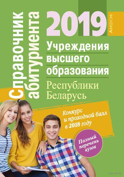 Справочник абитуриента 2018. Учреждения высшего образования Республики Беларусь — фото, картинка