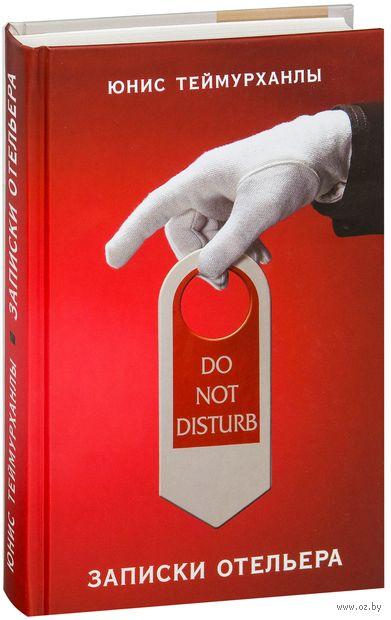 """""""Do not disturb"""". Записки отельера — фото, картинка"""