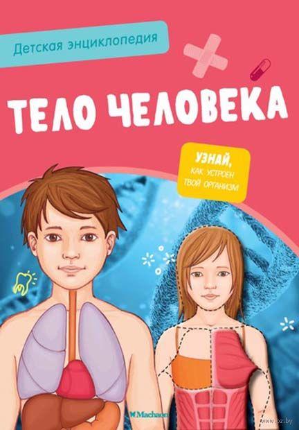 Тело человека. Детская энциклопедия — фото, картинка