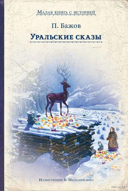 Уральские сказы — фото, картинка
