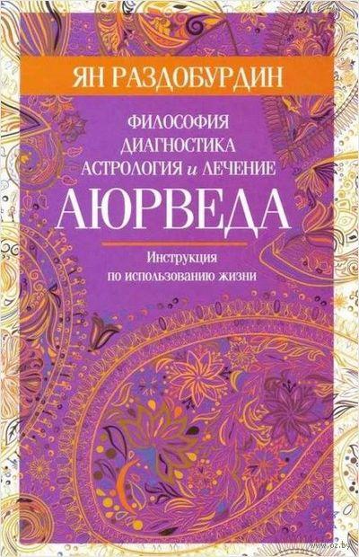 Аюрведа. Философия, диагностика, астрология и лечение — фото, картинка