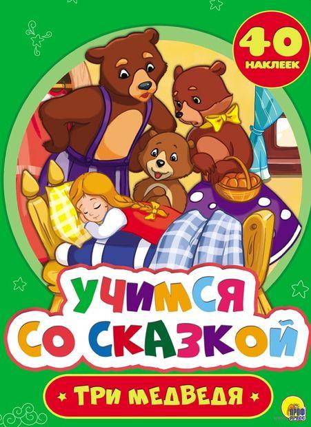 Учимся со сказкой. Три медведя (+ наклейки) — фото, картинка