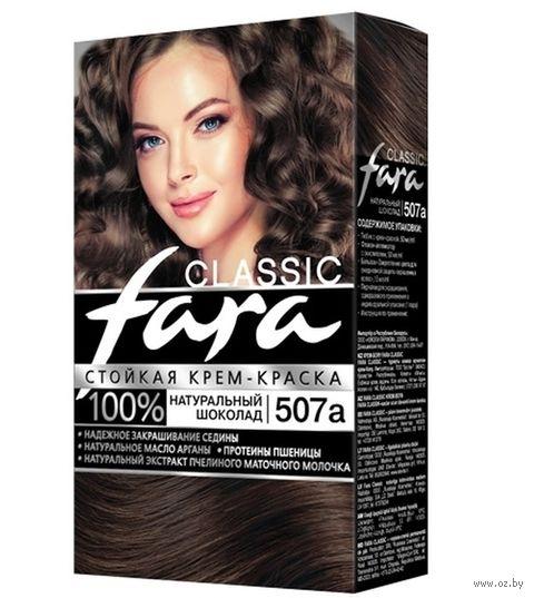 """Крем-краска для волос """"Fara. Classic"""" тон: 507а, натуральный шоколад — фото, картинка"""