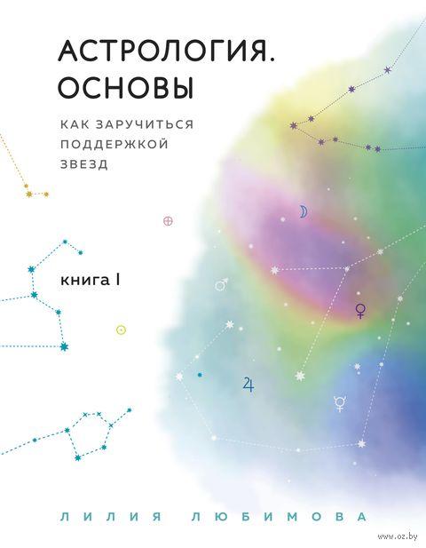 Астрология. Основы. Как заручиться поддержкой звезд. Книга 1 — фото, картинка