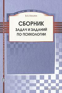 Сборник задач и заданий по психологии. Вадим Хозиев