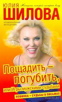 Пощадить-погубить, или Игры мужскими судьбами (м). Юлия Шилова