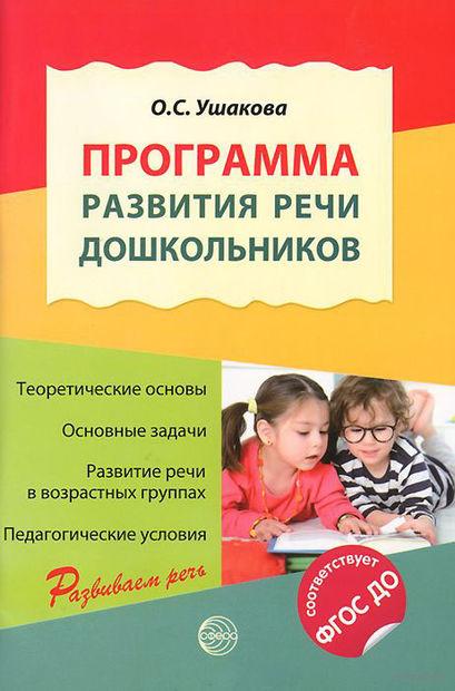 Программа развития речи дошкольников. Оксана Ушакова