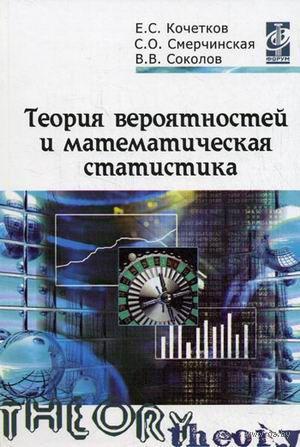 Теория вероятностей и математическая статистика. Евгений Кочетков