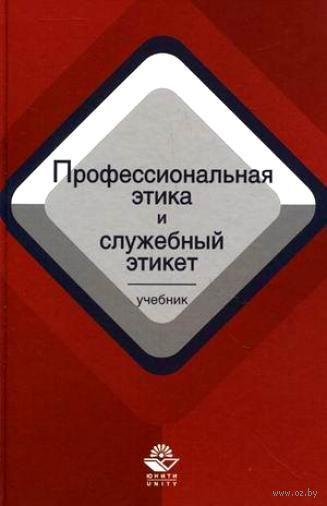 Профессиональная этика и служебный этикет. Владимир Кикоть, Илья Аминов, Анатолий Гришин