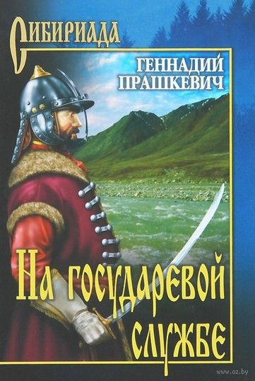 На государевой службе. Геннадий Прашкевич