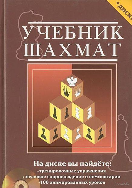 Учебник шахмат (+ CD). Николай Калиниченко