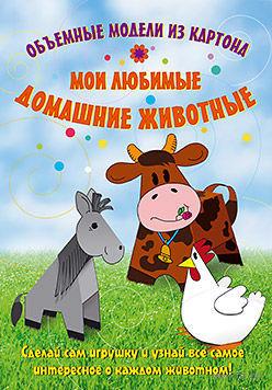 """Объемные модели из картона """"Мои любимые домашние животные"""""""