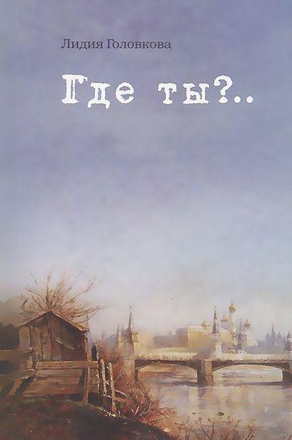 Где ты?... Лидия Головкова