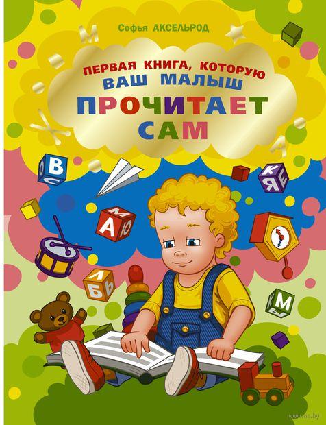 Первая книга, которую ваш малыш прочитает сам. С. Аксельрод