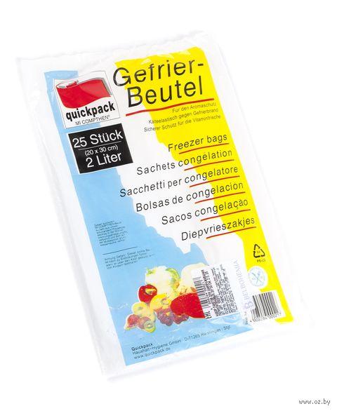Набор пакетов для замораживания полиэтиленовых (20*30 см, 2 л, 25 шт, арт. 100217)